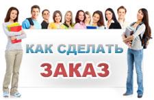 Заказать курсовую работу в Новосибирске диплом купить контрольную Как заказать работу в Новосибирске