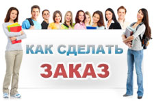 эссе на заказ новосибирск на заказ авторефераты