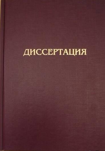 Диссертация и авторефераты в Новосибирске novosibirsk diploms ru Диссертация и авторефераты в Новосибирске